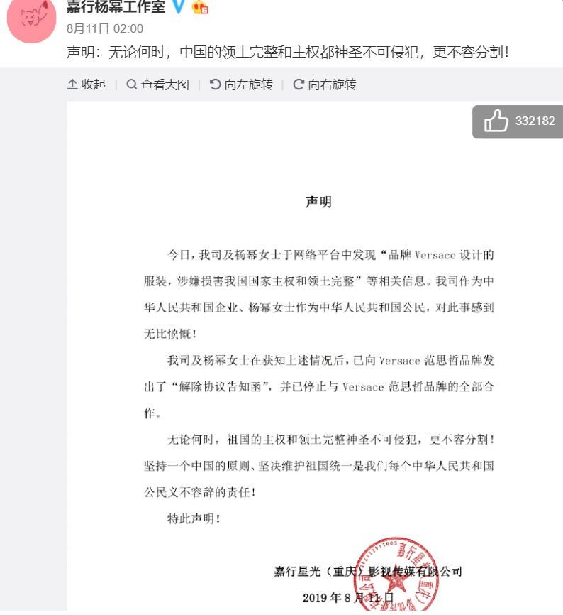 L'actrice Yang Mi réagit sur Sina Weibo concernant la polémique de Versace